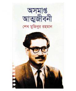 অসমাপ্ত আত্মজীবনী (ডিলাক্স): শেখ মুজিবুর রহমান