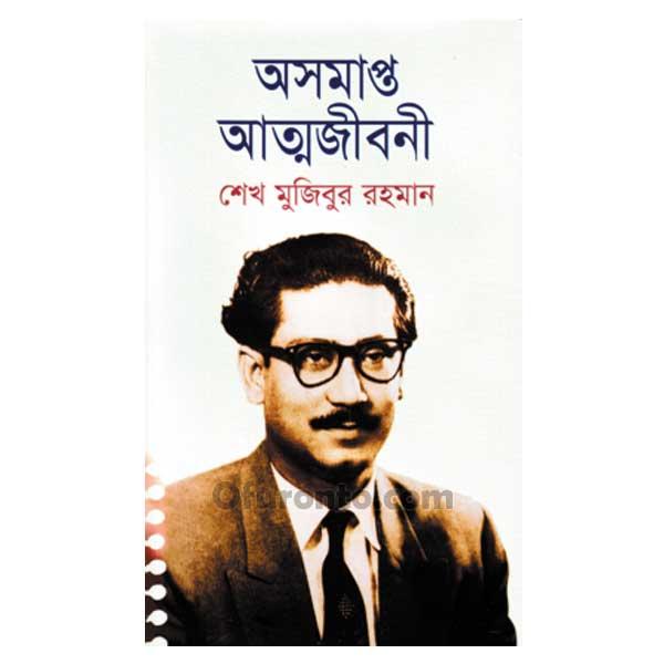 অসমাপ্ত আত্মজীবনী Deluxe Edition-শেখ মুজিবুর রহমান