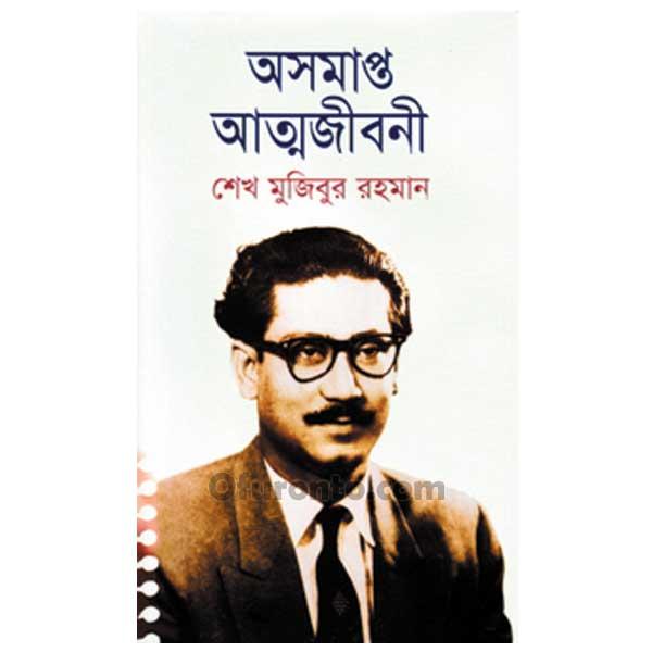 অসমাপ্ত আত্মজীবনী Standard Edition - শেখ মুজিবুর রহমান