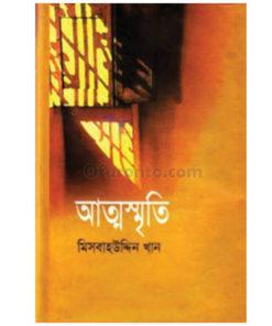 আত্মস্মৃতি - মিসবাহউদ্দিন খান