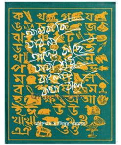 আমরা কি যাব না তাদের কাছে যারা শুধু বাংলায় কথা বলে - মুহাম্মদ হাবিবুর রহমান