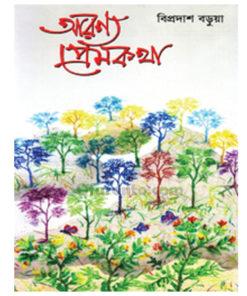 আরণ্য প্রেমকথা - বিপ্রদাশ বড়ুয়া