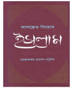 ইসলাম - আলফ্রেড গিয়োম (Author), মোজাফফর হোসেন (Translator)
