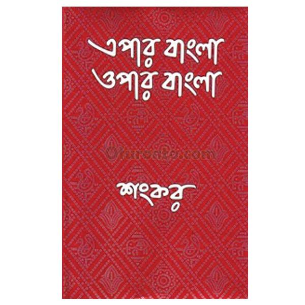 এপার বাংলা ওপার বাংলা - শংকর