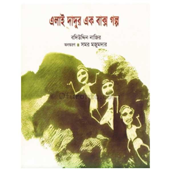 এলাই দাদুর এক বাক্স গল্প - বদিউদ্দিন নাজির