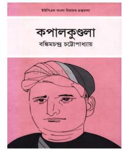 কপালকুণ্ডলা - বঙ্কিমচন্দ্র চট্টোপাধ্যায়-UPL