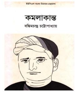 কমলাকান্ত বঙ্কিমচন্দ্র চট্টোপাধ্যায়