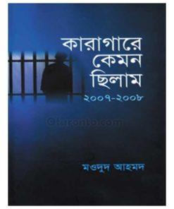 কারাগারে কেমন ছিলাম (২০০৭-২০০৮) - মওদুদ আহমদ