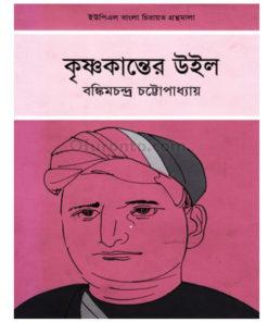 কৃষ্ণকান্তের উইল - বঙ্কিমচন্দ্র চট্টোপাধ্যায়-UPL