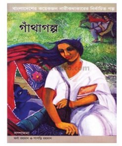 গাঁথাগল্প - ঝর্না রহমান, পাপড়ি রহমান