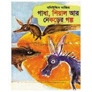 গাধা, শিয়াল আর নেকড়ের গল্প (গ্রীসের লোককাহিনী) - বদিউদ্দিন নাজির