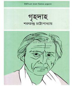 গৃহদাহ - শরৎচন্দ্র চট্টোপাধ্যায়-UPL