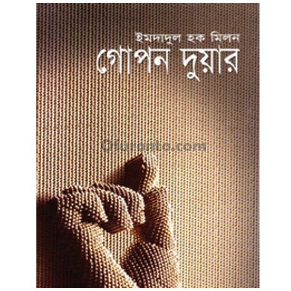 গোপন দুয়ার-ইমদাদুল হক মিলন