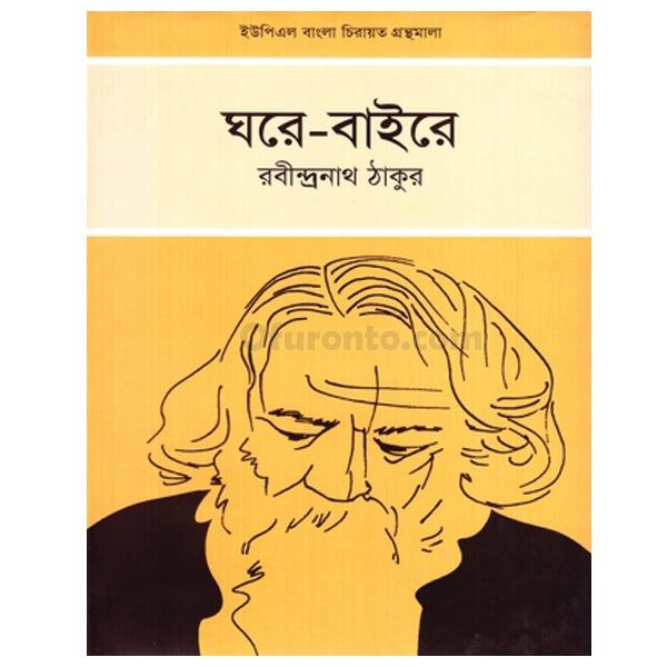 ঘরে-বাইরে - রবীন্দ্রনাথ ঠাকুর-UPL