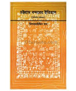 চট্টগ্রাম বন্দরের ইতিহাস (১৮৮৮-১৯০০) - মিসবাহউদ্দিন খান