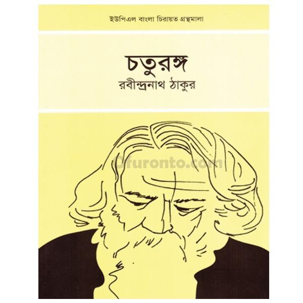 চতুরঙ্গ - রবীন্দ্রনাথ ঠাকুর-UPL