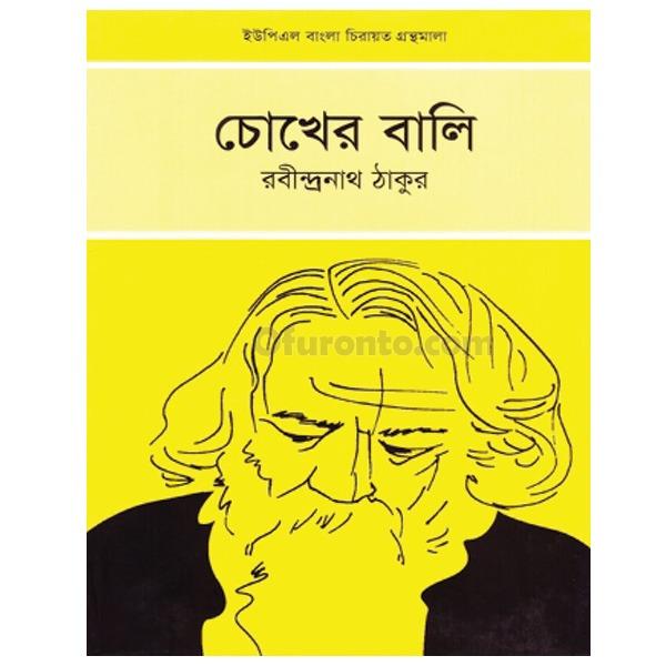 চোখের বালি - রবীন্দ্রনাথ ঠাকুর-UPL