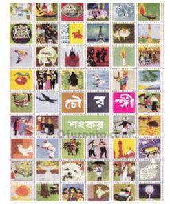 চৌরঙ্গী - শংকর