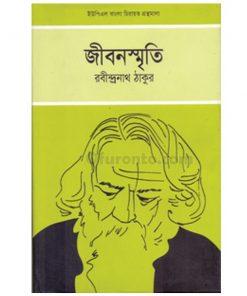 জীবনস্মৃতি - রবীন্দ্রনাথ ঠাকুর-UPL