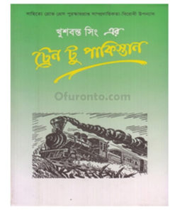 ট্রেন টু পাকিস্তান-খুশবন্ত সিং