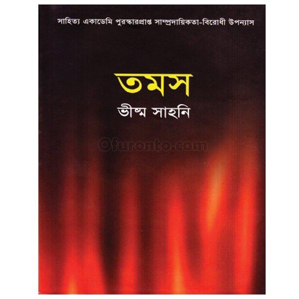তমস - ভীষ্ম সাহনি (Author), আবু জাফর (Translator)