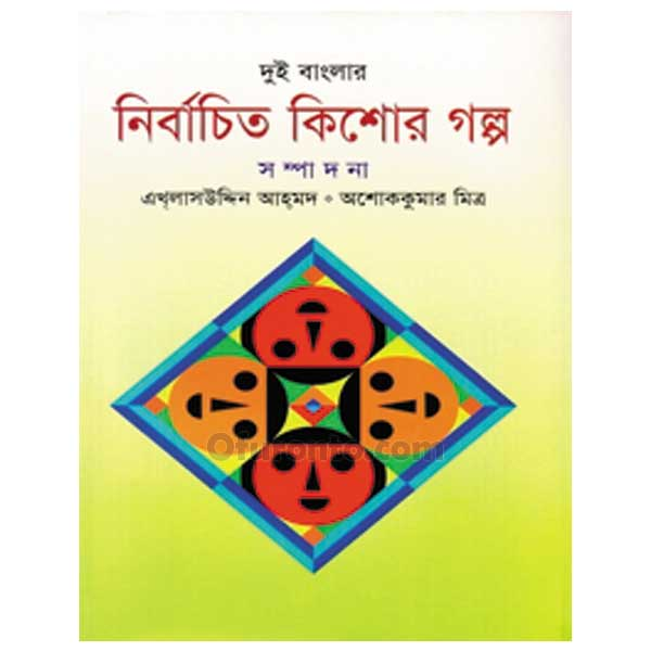 দুই বাংলার নির্বাচিত কিশোর গল্প - এখ্লাসউদ্দিন আহ্মদ (Editor), অশোককুমার মিত্র (Editor)