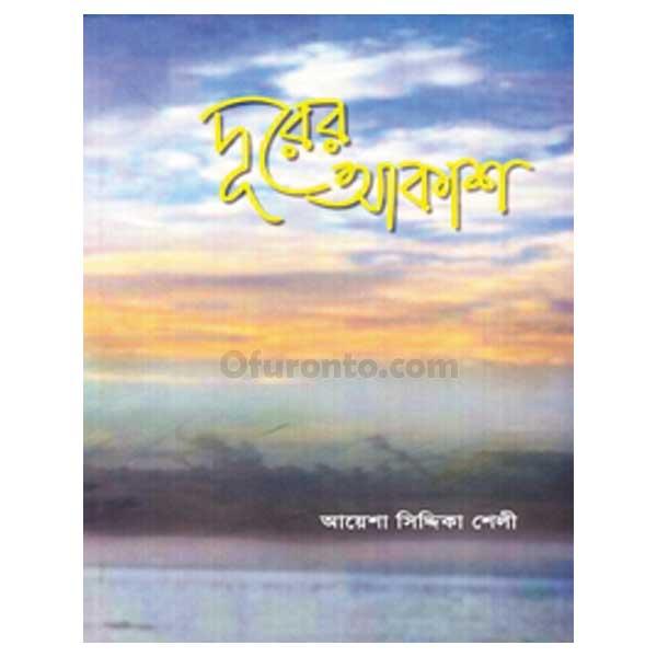 দূরের আকাশ - আয়েশা সিদ্দিকা শেলী
