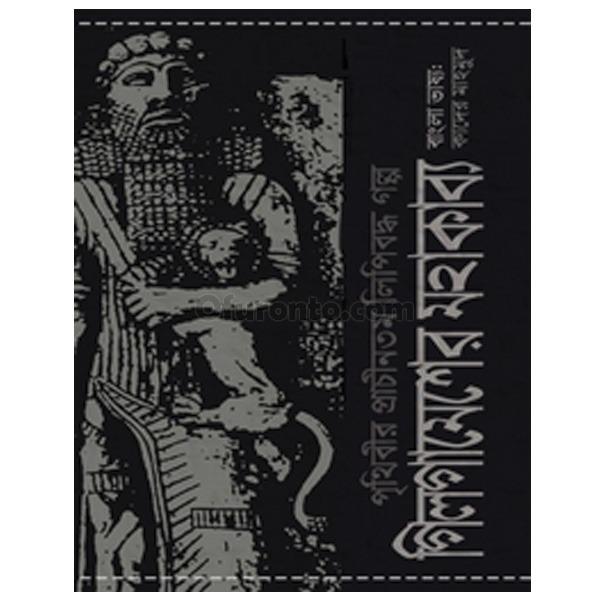 পৃথিবীর প্রাচীনতম লিপিবদ্ধ গল্প গিলগামেশের মহাকাব্য - কাদের মাহমুদ