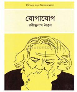 যোগাযোগ - রবীন্দ্রনাথ ঠাকুর-UPL