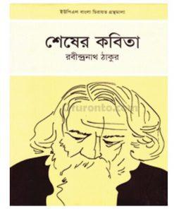 শেষের কবিতা - রবীন্দ্রনাথ ঠাকুর-UPL