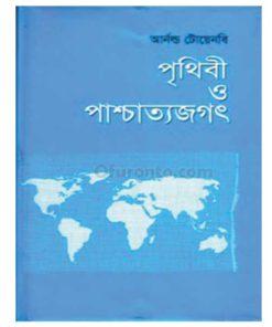 পৃথিবী ও পাশ্চাত্যজগৎ - আর্নল্ড টোয়েনবি (Author), আবদুল মওদুদ (Translator)