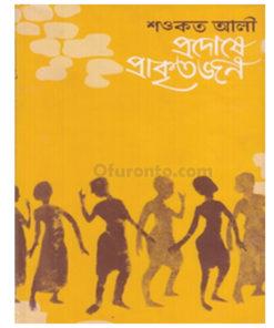 প্রদোষে প্রাকৃতজন - শওকত আলী