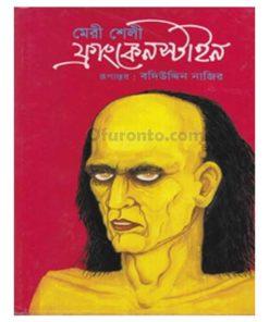 ফ্রাংকেনস্টাইন - মেরী শেলী (Author), বদিউদ্দিন নাজির (Translator)