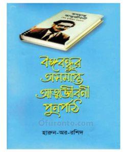 বঙ্গবন্ধুর অসমাপ্ত আত্মজীবনী পুনর্পাঠ - হারুন-অর-রশিদ