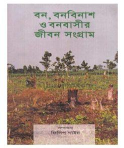 বন, বনবিনাশ ও বনবাসীর জীবন সংগ্রাম - সেড / Society for Environment and Human Development (SHED)