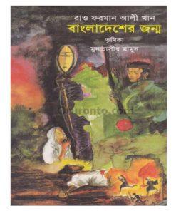 বাংলাদেশের জন্ম - রাও ফরমান আলী খান (Author), শাহ আহমদ রেজা (Translator)