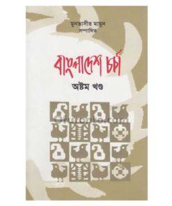 বাংলাদেশ চর্চা অষ্টম খণ্ড - মুনতাসীর মামুন (Editor)