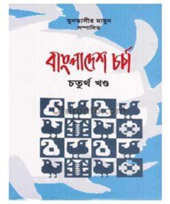 বাংলাদেশ চর্চা চতুর্থ খণ্ড - মুনতাসীর মামুন (Editor)