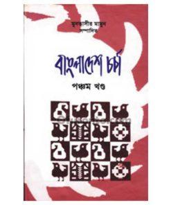 বাংলাদেশ চর্চা পঞ্চম খণ্ড - মুনতাসীর মামুন (Editor)
