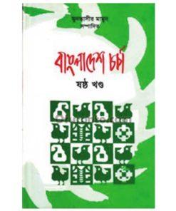 বাংলাদেশ চর্চা ষষ্ঠ খণ্ড - মুনতাসীর মামুন (Editor)