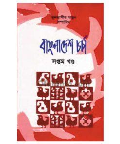 বাংলাদেশ চর্চা সপ্তম খণ্ড - মুনতাসীর মামুন (Editor)