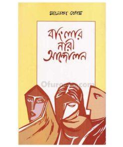 বাংলার নারী আন্দোলন - মালেকা বেগম