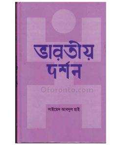 ভারতীয় দর্শন - সাইয়েদ আবদুল হাই
