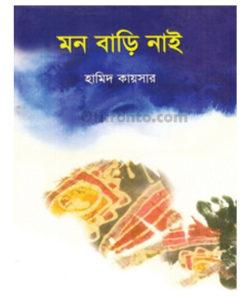 মন বাড়ি নাই - হামিদ কায়সার