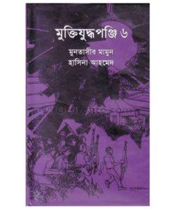 মুক্তিযুদ্ধপঞ্জি ৬ - মুনতাসীর মামুন (Editor), হাসিনা আহমেদ (Editor)