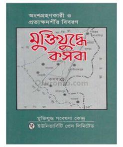 মুক্তিযুদ্ধে কসবা - মঈদুল হাসান (Editor)