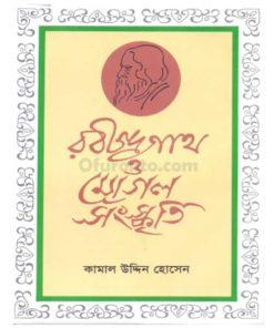 রবীন্দ্রনাথ ও মোগল সংস্কৃতি - কামাল উদ্দিন হোসেন