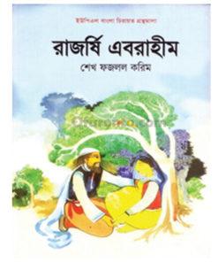 রাজর্ষি এবরাহীম - শেখ ফজলল করিম