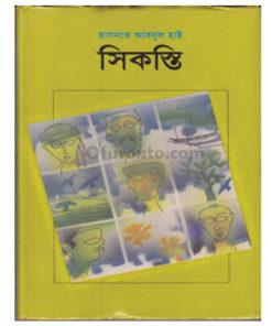 সিকস্তি - হাসনাত আবদুল হাই