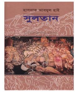 সুলতান - হাসনাত আবদুল হাই